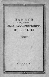 Достойным преемником бодуэна де куртенэ стал лев владимирович щерба (1880-1944 гг